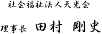 社会福祉法人天光会 理事長 田村 剛史
